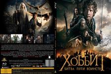 Хоббит: Битва пяти воинств (3D) в интернет магазине DVD, CD, MP3, FLAC дисков 1000000-CD.ru
