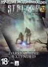S.T.A.L.K.E.R. Том32 - Darkest Time Extended в интернет магазине DVD, CD, MP3, FLAC дисков 1000000-CD.ru