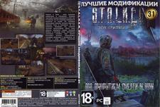 S.T.A.L.K.E.R. Том31 - Под прикрытием Смерти в интернет магазине DVD, CD, MP3, FLAC дисков 1000000-CD.ru