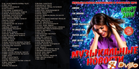 Музыкальные Новости. Март (2018) MP3 в интернет магазине DVD, CD, MP3, FLAC дисков 1000000-CD.ru