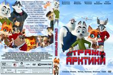 Стражи арктики 2019 (2D) в интернет магазине DVD, CD, MP3, FLAC дисков 1000000-CD.ru