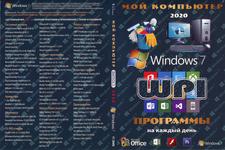 МОЙ КОМПЬЮТЕР # 1 2021: WINDOWS 7 + СИСТЕМНЫЙ WPI : WINDOWS 7, X86/X64, 7 РЕДАКЦИЙ, ПРОГРАММЫ НА КАЖДЫЙ ДЕНЬ в интернет магазине DVD, CD, MP3, FLAC дисков 1000000-CD.ru