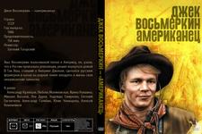 Джек Восьмеркин — «американец» в интернет магазине DVD, CD, MP3, FLAC дисков 1000000-CD.ru