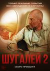 Шугалей 2 (2020) в интернет магазине DVD, CD, MP3, FLAC дисков 1000000-CD.ru