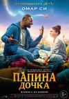 Папина дочка (2020) в интернет магазине DVD, CD, MP3, FLAC дисков 1000000-CD.ru