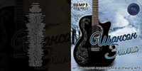 Шансон Зима (2020) в интернет магазине DVD, CD, MP3, FLAC дисков 1000000-CD.ru