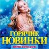 Горячие новинки зима 2021 (2020) в интернет магазине DVD, CD, MP3, FLAC дисков 1000000-CD.ru