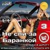 Не спи за баранкой 3 [Музыка в машину] (2020)  в интернет магазине DVD, CD, MP3, FLAC дисков 1000000-CD.ru