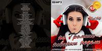 не Громкие новинки недели Vol.90 (2020) в интернет магазине DVD, CD, MP3, FLAC дисков 1000000-CD.ru