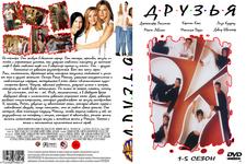 Друзья в интернет магазине DVD, CD, MP3, FLAC дисков 1000000-CD.ru