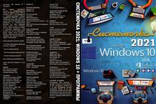 Системочка 2021: Windows 10 + Программы в интернет магазине DVD, CD, MP3, FLAC дисков 1000000-CD.ru