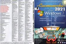 Системочка 2021: Windows 7 + MS Office 2016 + Программы в интернет магазине DVD, CD, MP3, FLAC дисков 1000000-CD.ru