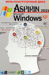 Аспирин 2021: Windows XP + WPI в интернет магазине DVD, CD, MP3, FLAC дисков 1000000-CD.ru