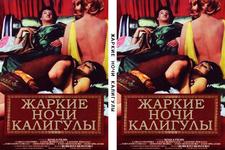Жаркие ночи Калигулы в интернет магазине DVD, CD, MP3, FLAC дисков 1000000-CD.ru
