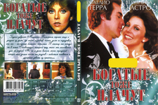 Богатые тоже плачут в интернет магазине DVD, CD, MP3, FLAC дисков 1000000-CD.ru