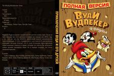 Приключения Вуди и его друзей в интернет магазине DVD, CD, MP3, FLAC дисков 1000000-CD.ru