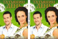 Татьянин день в интернет магазине DVD, CD, MP3, FLAC дисков 1000000-CD.ru