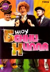 Шоу Бенни Хилла в интернет магазине DVD, CD, MP3, FLAC дисков 1000000-CD.ru