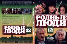 Родные люди в интернет магазине DVD, CD, MP3, FLAC дисков 1000000-CD.ru