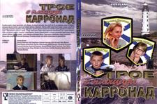 Трое с площади Карронад в интернет магазине DVD, CD, MP3, FLAC дисков 1000000-CD.ru