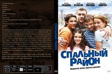 Спальный район в интернет магазине DVD, CD, MP3, FLAC дисков 1000000-CD.ru