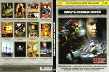 Пираты южных морей в интернет магазине DVD, CD, MP3, FLAC дисков 1000000-CD.ru